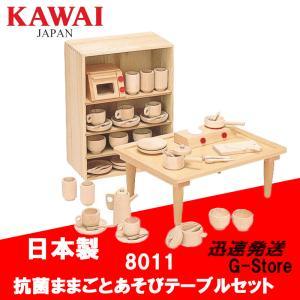 ままごと おままごと KAWAI カワイ 抗菌ままごとあそびテーブルセット 8011 知育玩具 おもちゃ 木製|g-store1