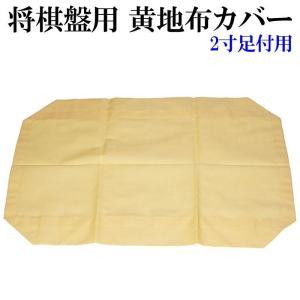 将棋盤用布カバー 2寸足付盤用|g-store1