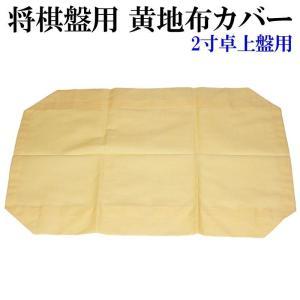 将棋盤用布カバー 2寸卓上盤用|g-store1