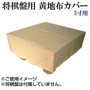 将棋盤用布カバー 3寸盤用|g-store1