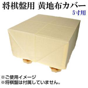 将棋盤用布カバー 5寸盤用|g-store1