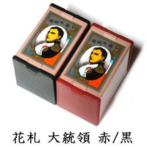 任天堂 花札 大統領 赤 黒 セット Nintendo ニンテンドー カードゲーム