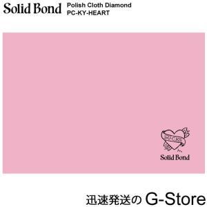 クロス 楽器 Solid Bond ソリッド ボンド PC-KY-HEART ハート 横山健 デザイン Polish Cloth Heart メンテナンス クリーニング ケア|g-store1