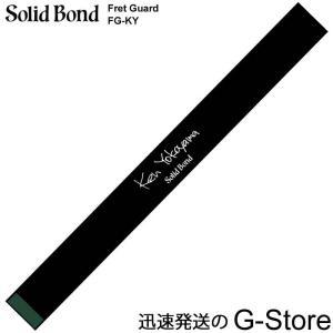 フレット ガード Solid Bond ソリッド ボンド FG-KY ギター用 横山健 デザイン Fret Guard|g-store1