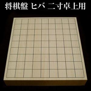 ヒバ材 二寸(20号) 卓上 将棋盤 松ランク 将棋|g-store1