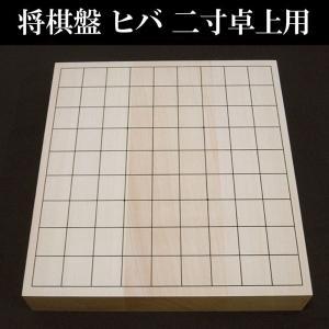 ヒバ材 二寸(20号) 卓上 将棋盤 竹ランク 将棋|g-store1