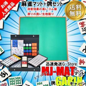 【送料無料】麻雀マット MJ-MAT+麻雀牌 GABIN 日本製マージャンマットと牌一式 ギャバンのセット g-store1
