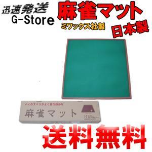 手打ち用麻雀マット MJ-MAT ゴムマット 日本製 消音効果と打面の滑りを考えて設計されたマージャンマット ミワックス g-store1