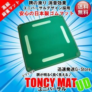 【送料無料】手打ち用麻雀マット トンシーマットUDタイプ(TONCY MAT UD TYPE)TONC-UD 日本製 高級マージャンマット 牌を見やすく工夫されたマット g-store1