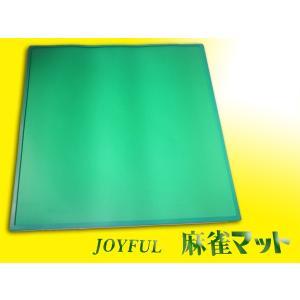 手打ち用麻雀マット ジョイフル(JOYFUL) 高級天然ゴム製 表面布張りマージャンマット g-store1