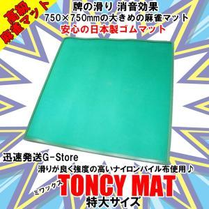手打ち用麻雀マット トンシーマット特大(TONCY MAT LL)TONC-LL 日本製 大きめサイズ 高級マージャンマット g-store1