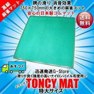 日本製 大きめサイズ 高級マージャンマット 手打ち用麻雀マット トンシーマット特大 TONCY MAT LL TONC-LL g-store1