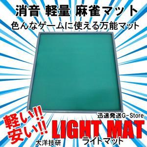 手打ち用麻雀マット ライトマット(LIGHT MAT)水に強い!超軽量なマージャンマット 組立式