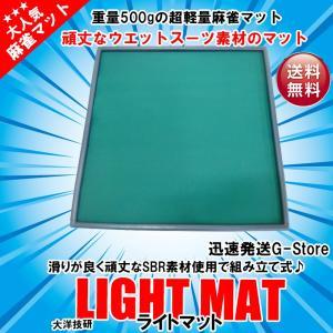 【送料無料】手打ち用麻雀マット ライトマット LIGHT MAT 水に強い!超軽量なマージャンマット 組立式 g-store1