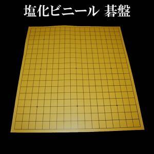 碁盤 囲碁 塩化ビニール碁盤 塩ビ 盤 軽量 コンパクトタイプ|g-store1