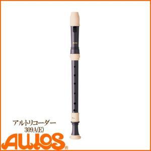 リコーダー アルトリコーダー 309A(E) バロック式 AULOS アウロス g-store1