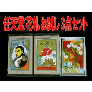 任天堂 花札 大統領 都の花 丸福天狗(黒)お試し 3点セット Nintendo/ニンテンドー カードゲーム g-store1