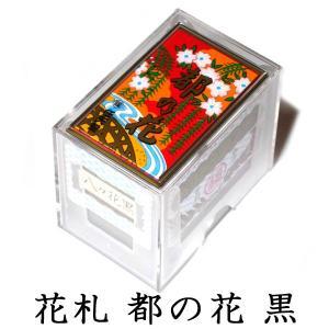 任天堂 花札 都の花(黒) Nintendo/ニンテンドー カードゲーム