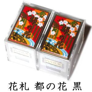 任天堂 花札 都の花(黒)2個セット Nintendo/ニンテンドー カードゲーム g-store1