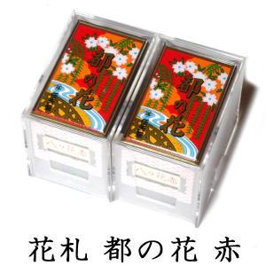 任天堂 花札 都の花(赤)2個セット Nintendo/ニンテンドー カードゲーム g-store1