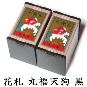 任天堂 花札 丸福天狗(黒) 2個セット Nintendo/ニンテンドー カードゲーム g-store1