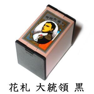 任天堂 花札 大統領(黒) Nintendo/ニンテンドー カードゲーム