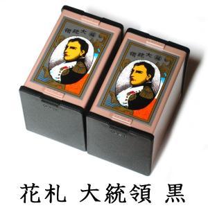 任天堂 花札 大統領(黒)2個セット Nintendo/ニンテンドー カードゲーム g-store1