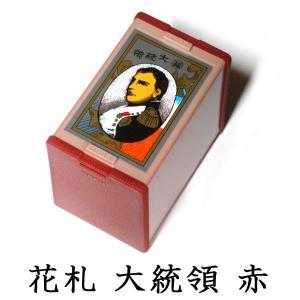 任天堂 花札 大統領(赤) Nintendo/ニンテンドー カードゲーム