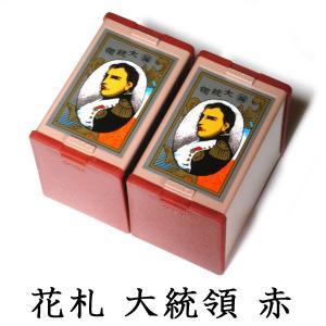 任天堂 花札 大統領(赤)2個セット Nintendo/ニンテンドー カードゲーム g-store1