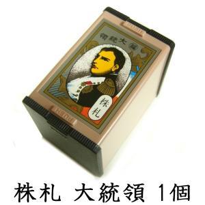 任天堂 株札 大統領 Nintendo/ニンテンドー カードゲーム g-store1