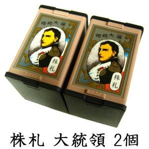 任天堂 株札 大統領 2個セット Nintendo/ニンテンドー カードゲーム