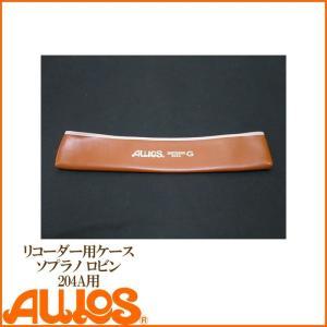 リコーダー  ソプラノリコーダーケース 204A用ケース AULOS アウロス g-store1