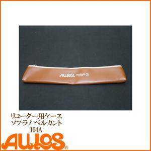 リコーダー ソプラノリコーダーケース 104A用ケース AULOS アウロス g-store1