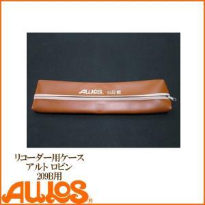 リコーダー アルトリコーダーケース 209B用ケース AULOS アウロス g-store1