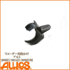 リコーダー アルトリコーダー用 指かけ 209B(E) 309A(E) 509B(E) 共通 AULOS アウロス g-store1
