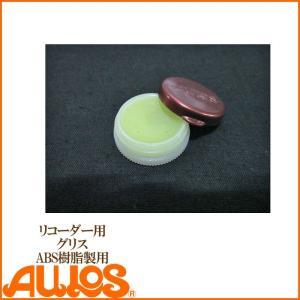 リコーダー リコーダー用 グリス ABS樹脂製 AULOS アウロス g-store1