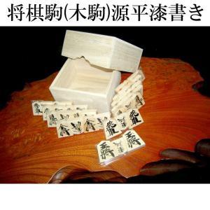 木駒 天童源平漆書 将棋駒 超定番駒 ハン押駒と書き駒のミックス お手軽価格で桐製外箱付き|g-store1