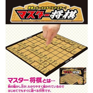 ビバリー マスターシリーズ マスター将棋 BOG-002 初心者向け 将棋ルールがわかる|g-store1