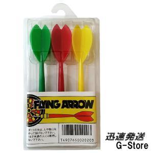 【送料無料】ダーツ 矢 3本セット FLYING ARROW ダート矢|g-store1