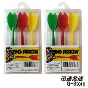 【送料無料】ダーツ 矢 3本セット×2個 FLYING ARROW ダート矢|g-store1