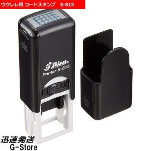 【23時間以内発送】Shiny ウクレレコードスタンプ S-815|g-store1