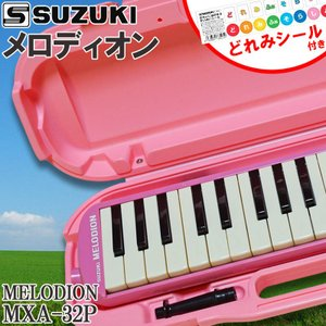 鍵盤ハーモニカ スズキ MXA-32P アルトメロディオン ...