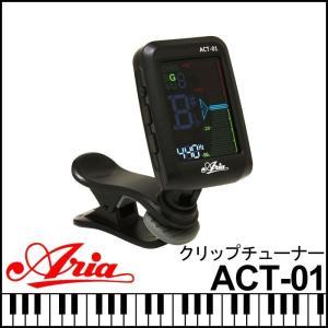 Aria アリア ACT-01 Tuner クリップ式チューナー チューニング ギター ベース ウクレレ ヴァイオリン|g-store1
