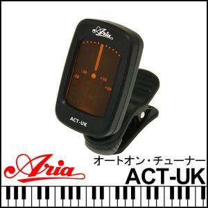 Aria アリアACT-UK AUTO-ON Tuner オートオン クリップ式チューナー チューニング ウクレレ(Key C)専用|g-store1