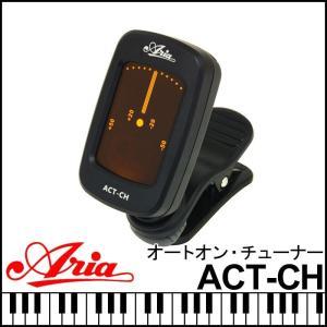 Aria アリアACT-CH AUTO-ON Tuner オートオン クリップ式チューナー チューニング クロマチックモード専用モデル|g-store1