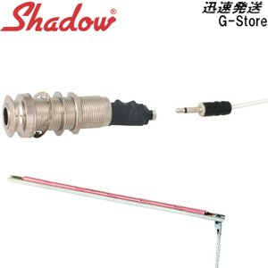 SHADOW SH-1110 アコースティック&クラシックギター用アンダーサドルピックアップ SH 099w/ミニプラグ&エンドピン(2.3mmスロット)|g-store1