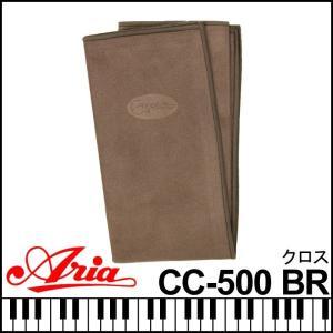 Aria アリア CC-500 Cloth BR ブラウン クリーニングクロス フリース素材 楽器メンテナンス 楽器掃除|g-store1