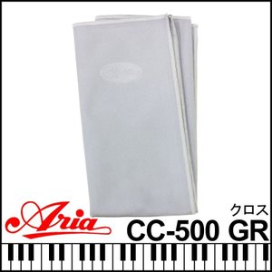 Aria アリア CC-500 Cloth GR グレイ クリーニングクロス フリース素材 楽器メンテナンス 楽器掃除|g-store1