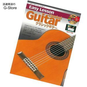 【在庫あり 23時間以内発送】クラシックギター用 教則本Easy Lesson Classical Guitar イージーレッスン  ARIA アリア 教本|g-store1