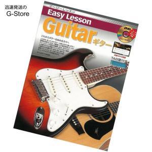 【在庫あり 23時間以内発送】ギター用 教則本 Easy Lesson Guitar イージーレッスン ARIA アリア 教本|g-store1